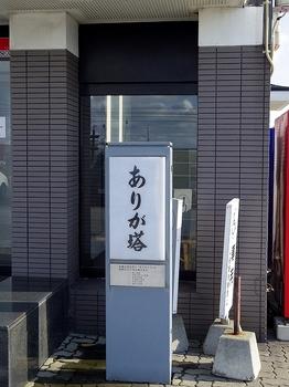 11.11.16 佐藤水産ss.jpg