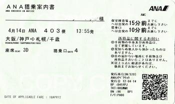 12.4.14.ANA神戸s.jpg