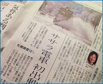 13.11.28.ササラ電車.jpg