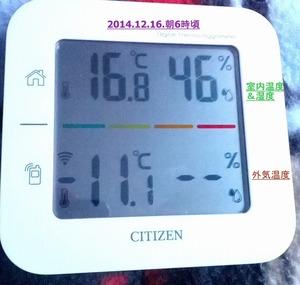 14.12.16.朝の気温s-.jpg