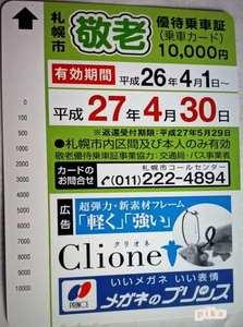 14.3.19.優待カード.jpg