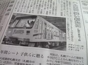 札幌地下鉄ファイターズ.jpg