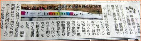 11.2.21.九州新幹線.JPG