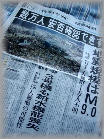 11.3.13.特別夕刊 1.jpg