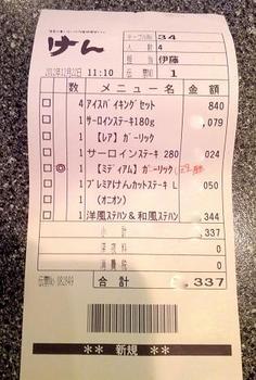 12.12.22.けんレシート.jpg