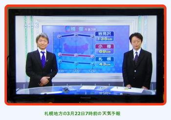 12.3.22TVより.JPG
