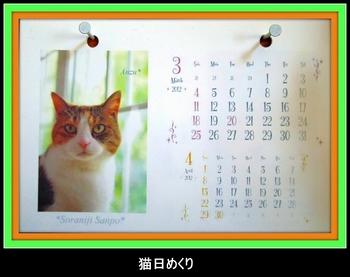 12.3.27.猫カレンダー1s.jpg