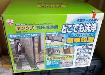 13.4.13.高圧洗浄機.jpg