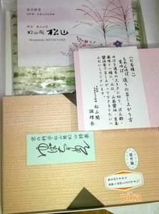 14.12.11.京都松山.jpg