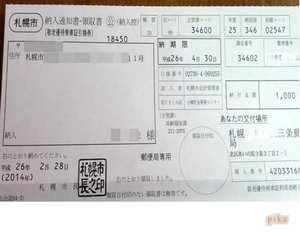 14.3.13.札幌市バス.jpg
