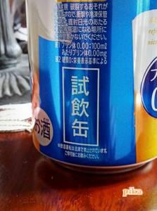 14.9.6.サントリーゼロ試飲缶.jpg