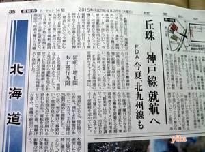 15.4.29.丘珠~神戸.jpg