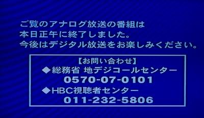 アナログ最後.JPG 民放画面s.jpg