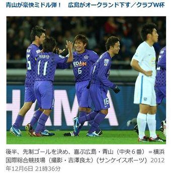 先制ゴールを決め、喜ぶ広島・青山.JPG