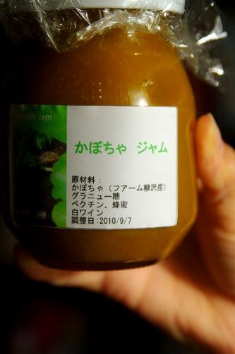 s-10.9.8.かぼちゃジャム.jpg