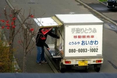 s10.11.16.豆腐や1.jpg